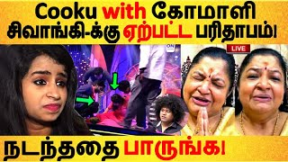 Cooku with கோமாளிசிவாங்கி-க்கு ஏற்பட்டபரிதாபம்!   Sivaangi  