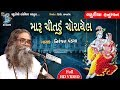 Niranjan Pandya - Gujarati Bhajan - Maru Chitdu Chorayel