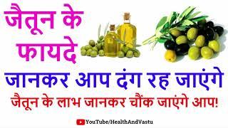 जैतून के फायदे जानकर आप दंग रह जाएंगे - Olive Oil Health Benefits