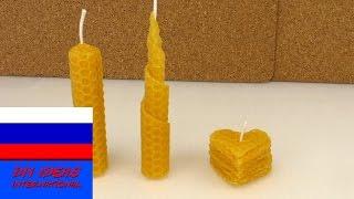свечи из пчелинного воска делаем своими руками 3 варианта