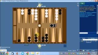 Короткие нарды с Гулякой - матч #1 - 1