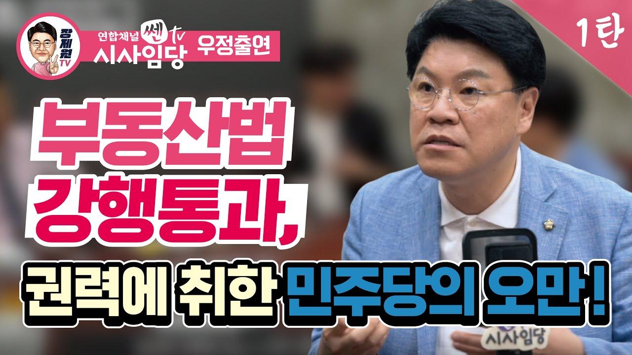 [장제원TV] 부동산법 강행통과, 권력에 취한 민주당의 오만! ('연합채널 쎈TV 시사임당' 1탄)