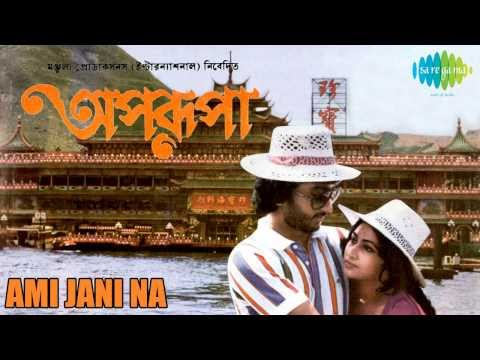 Ami Jani Na | Aparupa | Bengali Movie Song | Asha Bhosle, Abhijit