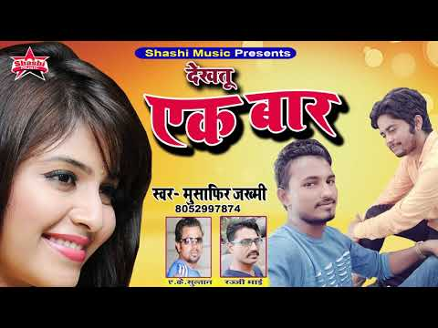 Dekhatu Ek Bar || New Bhojpuri Song 2018 || Musafir Zakhmi || Shashi Music