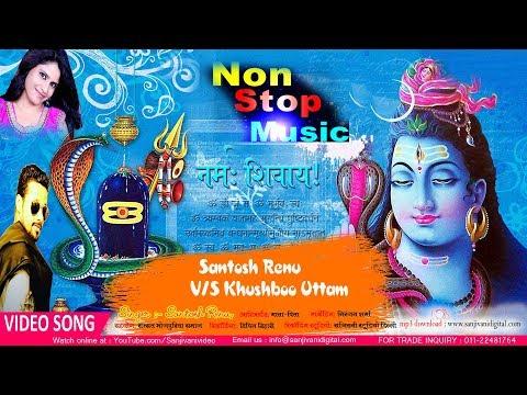 New Bhojpuri NONSTOP टॉप Kanwar भजन , Santosh Renu, Khushboo Uttam, .VIDEO SONGS.2017