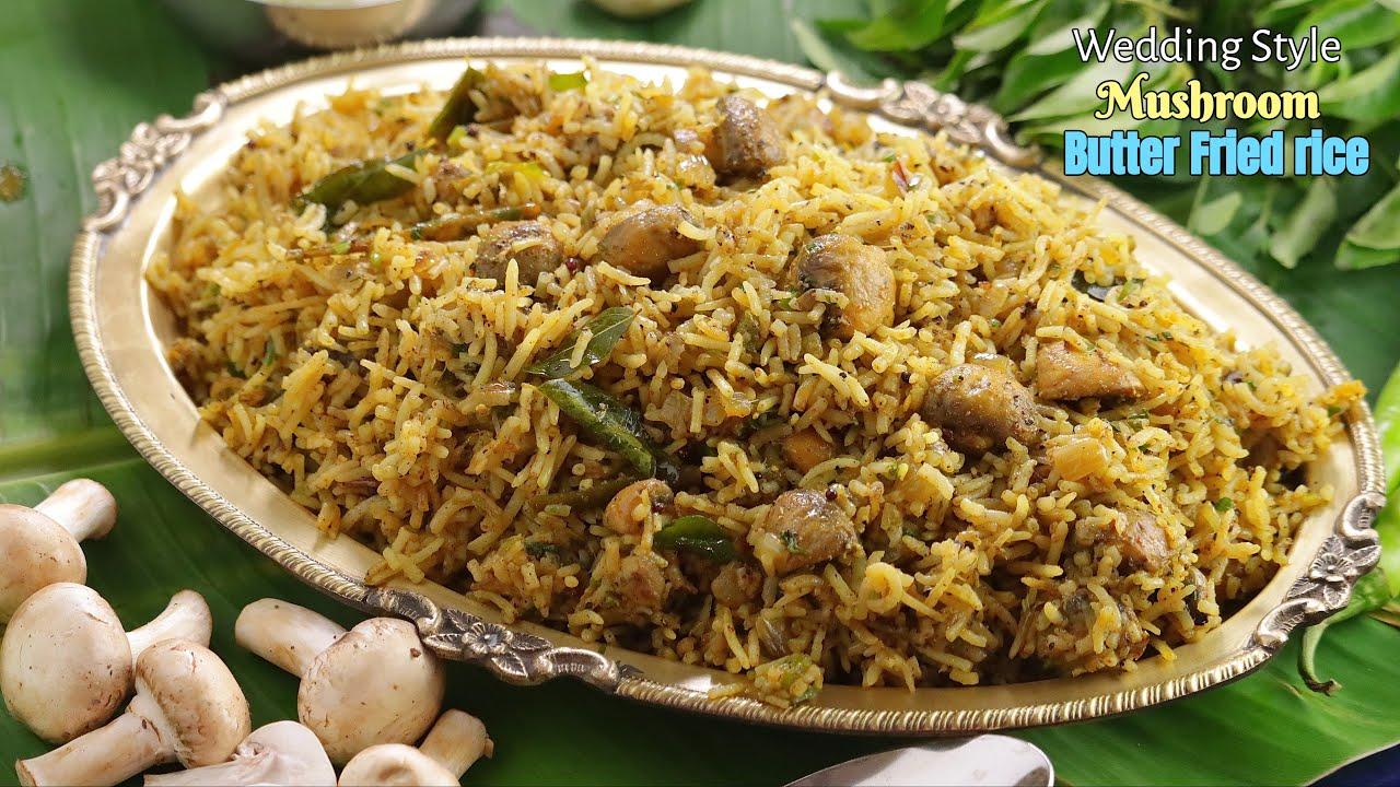 ఎలాంటి సాసులు లేని పెళ్ళిళ్ళ స్టైల్ మష్రూమ్ ఫ్రైడ్ రైస్|Wedding Style Mushroom Fried Rice