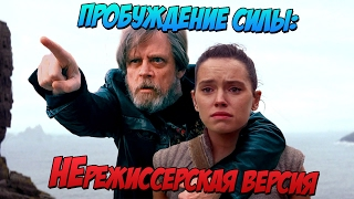 Звездные войны: Пробуждение силы в параллельной вселенной (Переозвучка)