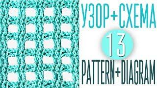 Вяжем узор крючком по схеме №13. Pattern crochet + diagram (scheme) №13