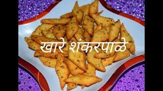 खारी शंकरपाळी  दिवाळी फराळ  KHARI SHANKARPALI   DIWALI SPECIAL   AUTHENTIC MAHARASHTRIAN FOOD RECIPE