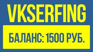 VKserfing. Быстрый заработок в ВК
