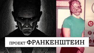 РЕАЛЬНЫЕ ЭКСПЕРИМЕНТЫ В СТИЛЕ ФРАНКЕНШТЕЙН