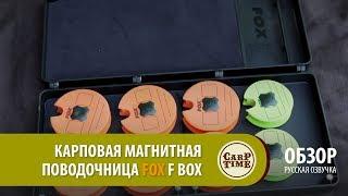 НОВАЯ Карповая магнитная поводочница FOX F-Boх (русская озвучка) ОБЗОР