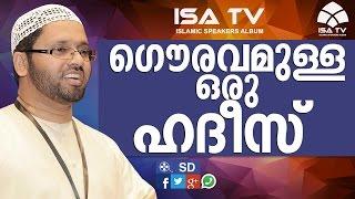 Gouravamulla oru hadees -Simsarul Haqq Hudawi   Malayalam islamic speech  malayalam islamic speech