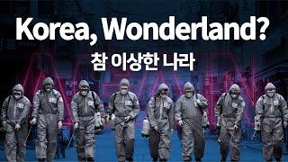 Korea, Wonderl<b class=