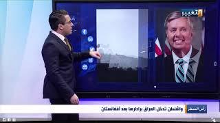 خطة واشنطن تجاه العراق بعد انهيار افغانستان