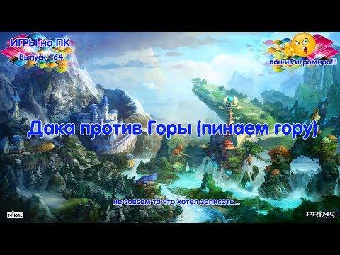 видео: prime world обзор игры