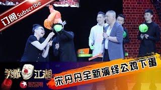 《笑傲江湖》第二季第5期20151025:宋丹丹全新演绎公鸡下蛋 King Of Comedy II Ep5【东方卫视官方超清】