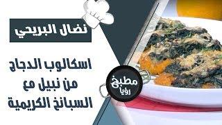 اسكالوب الدجاج من نبيل مع السبانخ الكريمية - نضال البريحي