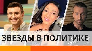Звезды в политике: кто из украинского шоу-бизнеса идет в Раду