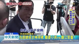 20190709中天新聞 國民黨初選最新民調! 韓國瑜皆大勝郭台銘