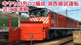 キヤ143」に関する動画 - 鉄道コム