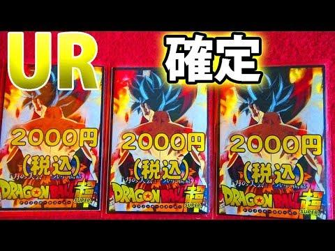 SDBH 池袋で新パッケージ2000円UR確定オリパを買った結果!?超ドラゴンボールヒーローズ