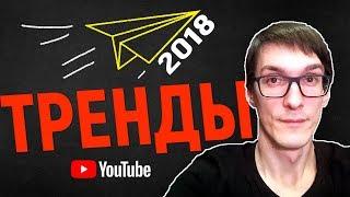Тренды Ютуба. Популярные темы для видео на YouTube. Как раскрутить видео и стать популярным блогером