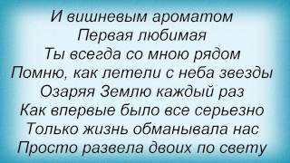 Слова песни Максим Лидов - Первая любимая