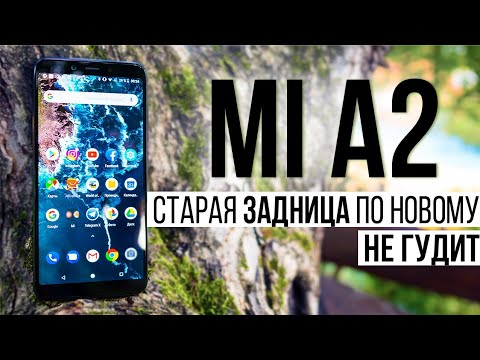 Xiaomi Mi A2 - я вас предупреждал!