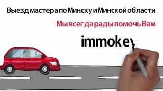 Вскрытие дверей в Минске. Вскрытие замков!(, 2015-08-06T10:14:33.000Z)