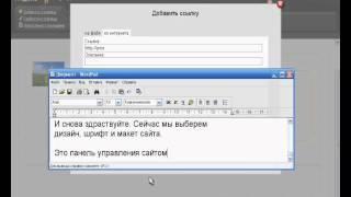 Как создать сайт на Яндекс Народ (урок 2)