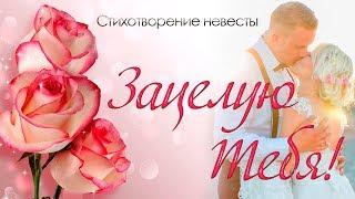 Зацелую тебя, зацелую - Очень красивый стих невесты || Стих о любви