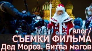 "Съёмки фильма ""Дед Мороз. Битва магов"". Федор Бондарчук / Концерт Басты."