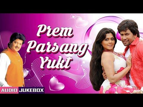 PREM PARSANG YUKT | BHOJPURI FILM SONGS AUDIO SONGS | UDIT NARAYAN | T-Series HamaarBhojpuri
