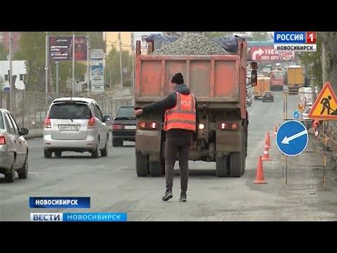 Бердское шоссе и улицу Большевистскую начали капитально ремонтировать в Новосибирске