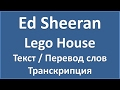 Ed Sheeran Lego House текст перевод и транскрипция слов mp3