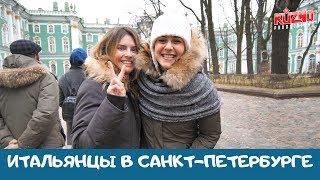 Итальянцы в России: Санкт-Петербург
