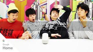 Google Home:フィッシャーズの #GoogleHomeでやってみた thumbnail