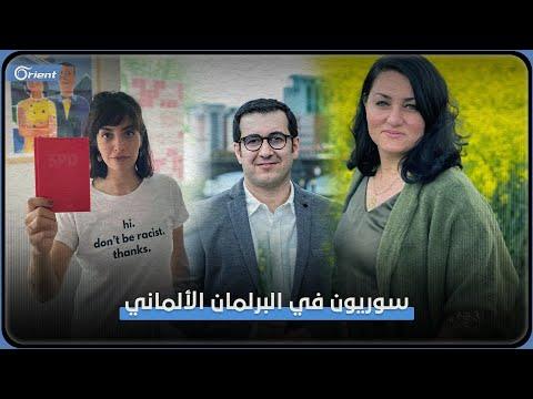 بينهم باحثة في الشؤون الإسلامية.. ثلاثة سوريين يدخلون البرلمان الألماني ويثيرون تساؤلات
