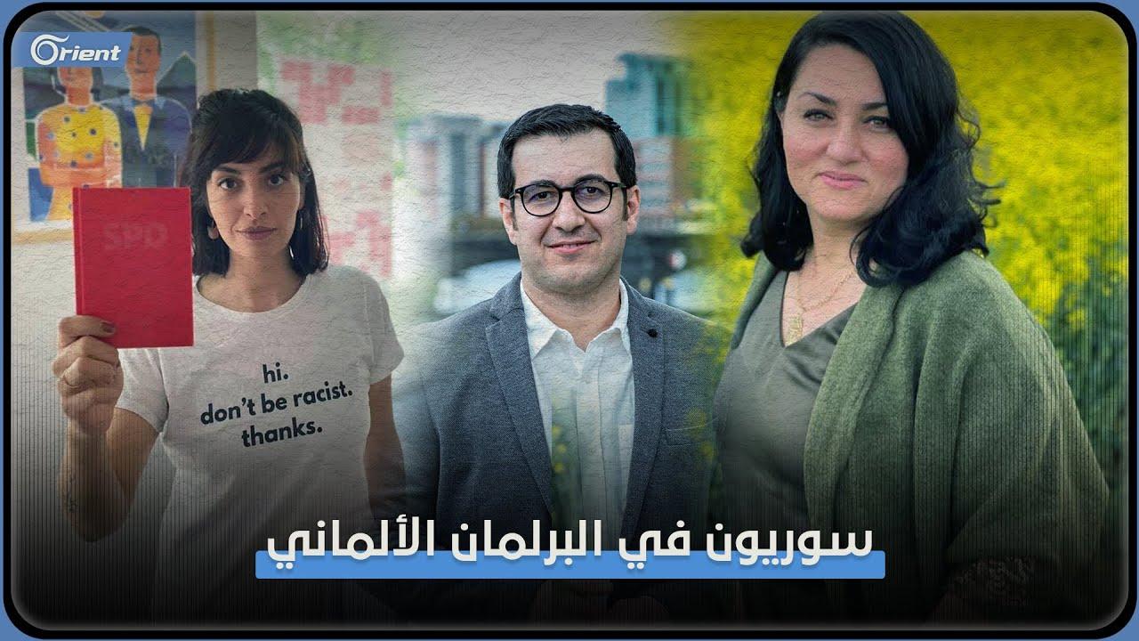 بينهم باحثة في الشؤون الإسلامية.. ثلاثة سوريين يدخلون البرلمان الألماني ويثيرون تساؤلات  - 15:55-2021 / 9 / 27