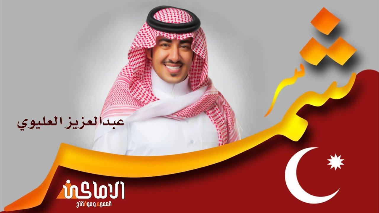 شيلة شمر عبدالعزيز العليوي Youtube