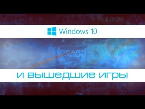Windows 10 и вышедшие игры