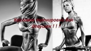 Круговая тренировка для девушек - как быстро похудеть ! ! !