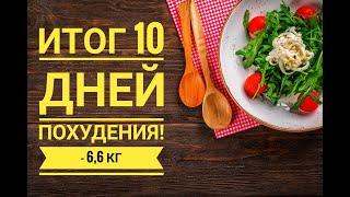 постер к видео Десятый день диеты! Подведение итогов диеты! Результат 10 дней диеты!