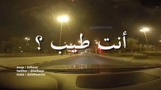 أنت طيب - عبدالعزيز الضويحي / النسخه الواضحه