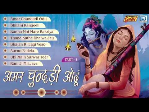 Prakash Mali Bhajan 2016 || Amar Chundadi Odu || PART 1 || Meerabai Bhajan || Audio Jukebox