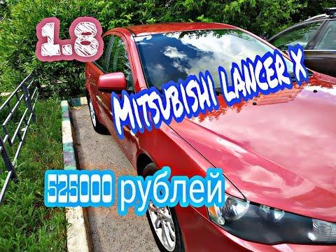 Осмотр Mitsubishi Lancer x (10) 1.8 за 525 тысяч. Самый дорогой Лансер в РФ.