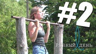 РЫБНЫЙ ДЕНЬ 2 Эмилия Комар