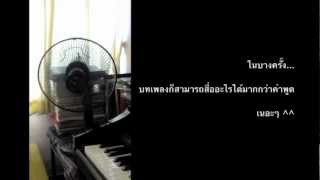 รักที่ไม่มีคำว่ารัก(Piano Covered by Kim)