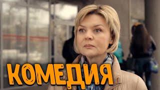 Угарная комедия [[СЕМЕЙКА]] Русские мелодрамы 2021 новинки HD 1080P